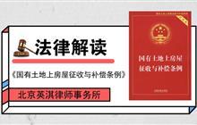 北京拆迁律师解析《国有土地上房屋征收与补偿条例》(上)
