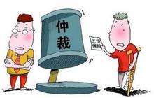 廣州:工傷案件適用終局裁決