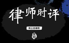 透析   陈士忠律师剖析经济纠纷中的合同诈骗行为