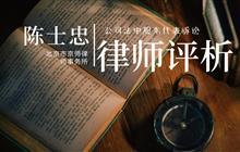 法律聚焦 | 公司法中股東代表訴訟