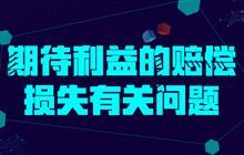 北京買賣合同糾紛律師王志濤解讀期待利益的賠償損失有關問題