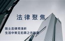 法律聚焦|陳士忠律師淺談生活中常見的犯罪之詐騙罪