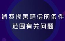 ?#26412;?#21830;事纠纷律师晏艳解?#26009;?#36153;损害赔偿的条件范围有关问题