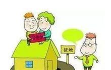 拆迁安置房及补偿方式