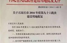 北京拆迁律师:有了征地批文就能强拆,征收就一定是合法的?我看未必!