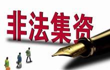 非法吸收公众存款中最有效的辩点 (非法集资篇)