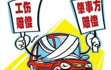 交通事故和工伤能双赔吗?